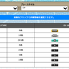 EXHランプ進捗(1→18)