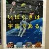 岐阜県観光大使のアピール~ポスターは大事~