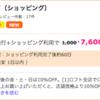 LOFTカード発行で7,600pt→6,840 ANAマイル:ハピタス