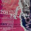 「伊藤存 きんじょのはて展」。2003.9.5~11.24。ワタリウム美術館。