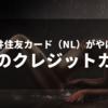 三井住友カード(NL)のクレカが最強でおすすめかもしれん