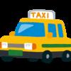 二種免許って普通免許より格上の資格らしいけど持ってる人の方が運転危ないよね〜タクシーという名の凶器〜