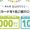 楽天カードの紹介経由でお得が確定!!現在は入会者様がキャンペーンとは別に1000pがもらえる!