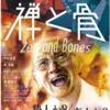 映画『禅と骨 Zen and Bones』を鑑賞、アイデンティティの混乱だけでは語れない情熱