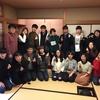 韓国大学生との茶道交流会【1/17】