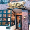 【京都河原町】鉄板から変わり種まで!『タイガー餃子 河原町店』