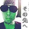 禁欲、その先へ 【エノモト教経典】