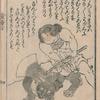 江戸時代の金太郎の絵本 その4