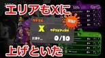 【動画解説】プライムシューターコラボ/ガチエリア/バッテラストリート 1戦目