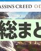 【保存版】『アサシンクリード オデッセイ」役立つ記事総まとめ!