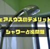 【シャワーの順番】シェアハウスのデメリット② シャワー占拠問題【いつくるの?】