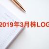 【投資実績】2019年3月株LOG 〜日々の取引記録を公開〜