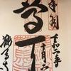 【御朱印】鞍馬寺に行ってきました|京都市左京区の御朱印