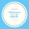 【美容代0円!?】予約はminimo(ミニモ)で超お得!カットモデル体験談あり