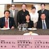 鳩山由紀夫と田母神俊雄と「日本を語るワインの会」(耐震偽装アパグループ)