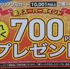 ローソンで楽天バリアブルカード10,001円分を購入して700ポイントをGETしよう!7%還元は意外に大きい!