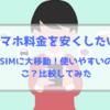 格安SIMに大移動!選ぶのは速度?安さ?使いやすい格安SIMはここ!