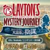 【改造】3DSレイトンミステリージャーニー カトリーエイルと大富豪の陰謀 チートコード一覧解説!