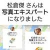 グーグルさん、写真エキスパート、誠に有難うございます(^-^)v