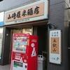 🗿山崎屋米酒店@横須賀市🗿