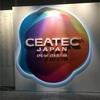 【イベントログ】CEATEC2018行ってきました