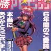 【1994年】【3月号】マルカツPCエンジン 1994.03