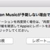 【継続中】Amazon musicのデスクトップアプリ不具合について、Amazonに問い合わせてみました