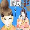 源氏物語の女性たち