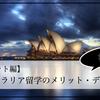 【デメリット編】オーストラリア留学のメリット・デメリット【後編】
