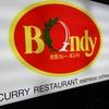 伝説のカレー屋、神保町の『ボンディ』は本当に美味しいのか?【東京都千代田区】