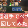 (パワプロ2017)早稲田・慶応・・・高学歴軍団でペナントを回してみた結果。