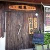 居酒屋「暖屋」で「オムライス」 650円