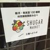 SHUGAR MARKET シュガーマーケット (11月)  レポ
