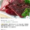 宮内ハム・牛たんジャーキー【ビーフジャーキーレビュー③】