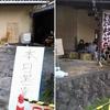 和歌山に行ってきました♪「ラーメン倉庫」「貴志川線新駅長のニタマ」ぷらす「秘密の温泉」