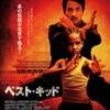 向山雄治さんの映画ブログに載っている映画を観てみた⑥『ベスト・キッド』