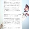 170527・28 龍雅 4thSg 「Believe In Magic」リリイベ@関西に行ってきた話。