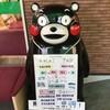 恐怖の羽田空港パワーラウンジ・トヨタレンタカー熊本空港店・菅乃屋西原店