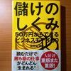 【書評】儲けのしくみ  50万円からできるビジネスモデル50 酒井威津善 自由国民社