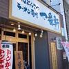 """名古屋の有名豚骨ラーメン店の""""黒豚骨""""ラーメン🍜"""