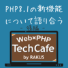 PHP8.1 の新機能について語り合う・後編【PHP TechCafe イベントレポート】