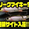 【ジャッカル】タイトアクションと中波動でスレバスに口を使わせる「スリークマイキー90」通販サイト入荷!