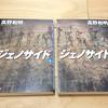 小説『ジェノサイド』を夢中になって読んでしまった。