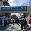 静岡マラソン前日
