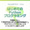 プログラミング、Pythonで何ができるの?できることを4つ紹介します