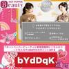 「HOT PEPPER Beauty ホットペッパービューティー」にこちらのコードで新規登録をするとポイント1000円分をプレゼント!