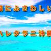 お部屋で波音が聞こえる 「天国にふさわしい館」沖縄ハレクラニホテル