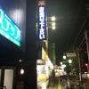 【ブックオフ】吹田駅前店