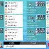 【剣盾シーズン4】広角レンズミミッキュから色々やるやつ【最高460くらい最終947位】