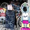 極私的自転車関連店舗評価。~『ブルーラグ』の巻~